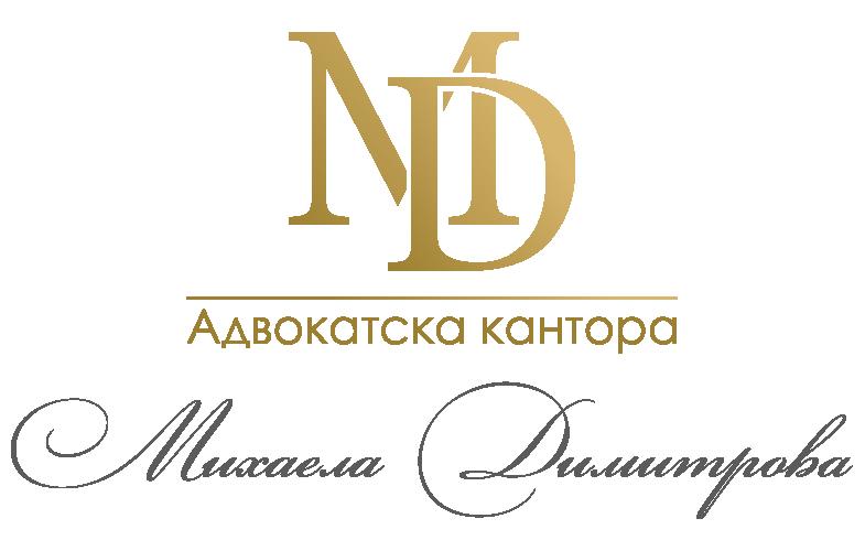 Адвокатска кантора  –  Михаела Димитрова